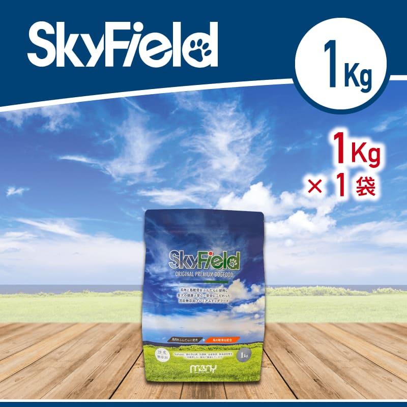 SkyField プレミアムドッグフード(1kg)