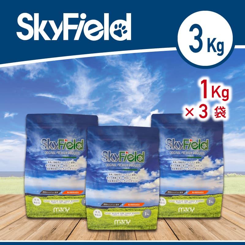 SkyField プレミアムドッグフード(3kg)