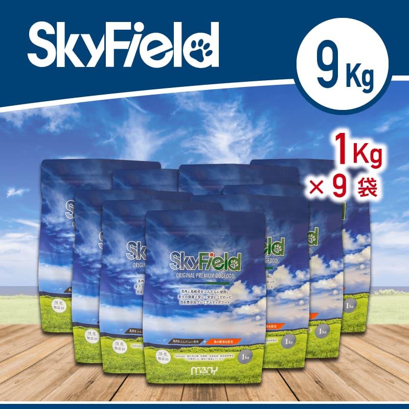 SkyField プレミアムドッグフード(9kg)